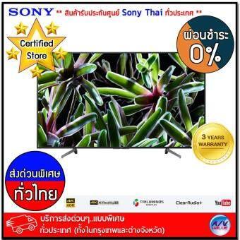 Sony Bravia 4K Ultra HD TV - HDR  - สมาร์ททีวี รุ่น KD-43X7000G ขนาด 43 นิ้ว X7000G Series *** บริการส่งด่วนแบบพิเศษ!ทั่วประเทศ (ทั้งในกรุงเทพและต่างจังหวัด)*** ** ผ่อนชำระ 0% **