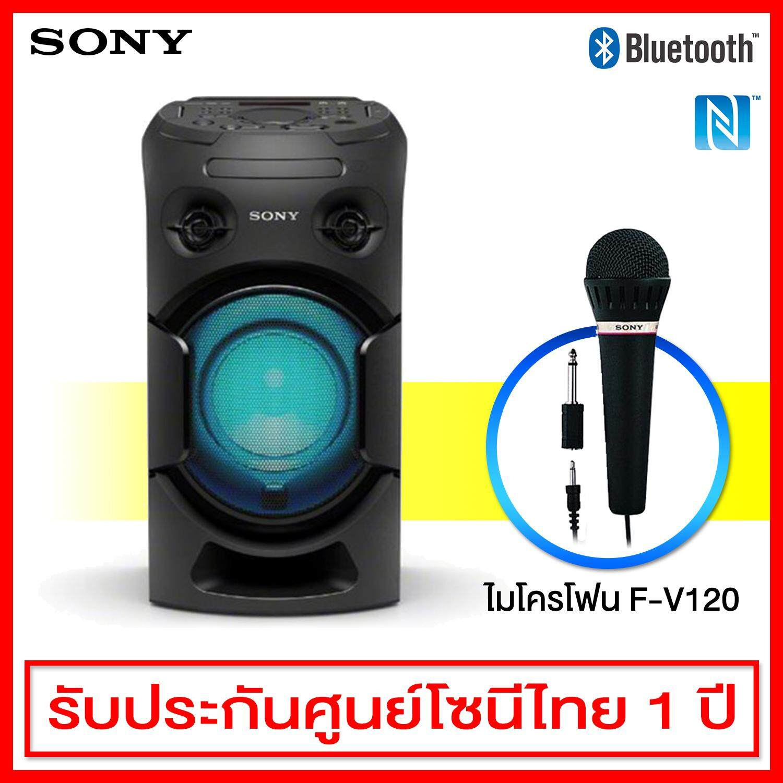 สอนใช้งาน  บุรีรัมย์ Sony ชุดเครื่องเสียงไวไฟ ระบบเสียงพลังสูงพร้อม Bluetooth Technology รุ่น MHC-V21D