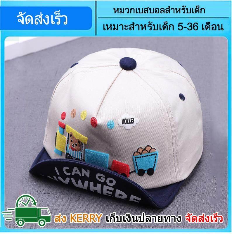 เก็บเงินปลายทางได้ หมวกเด็ก น่ารักๆ หมวกแก๊ปเด็ก หมวกเด็กอ่อน หมวกเด็กทารก หมวกเด็กแฟชั่น หมวกเบสบอล หมวกผ้าฝ้าย หมวกเด็กผู้ชาย หมวกเด็กผู้หญิง ลายรถไฟ Baby Hat อายุประมาณ 5 เดือน-3ขวบ หรือเด็กรอบศีรษ