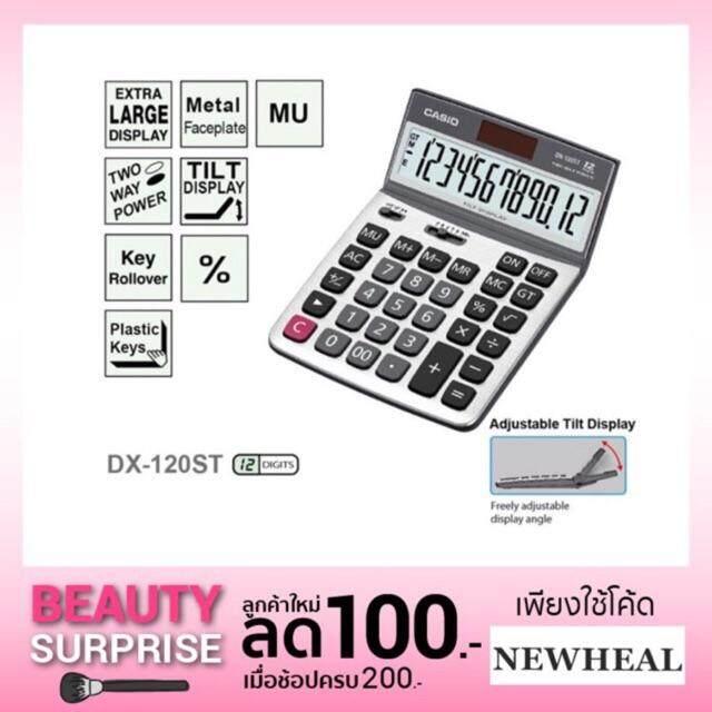 ขายดีมาก! มาใหม่ ของแท้ ส่งฟรี ! [ จัดส่ง Kerry]Casio เครื่องคิดเลขตั้งโต๊ะ รุ่น DX-120ST
