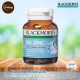 การใช้งาน  สมุทรปราการ Blackmores Bio Zincแบลคมอร์ส ไบโอ ซิงค์ 90เม็ด Blackmores