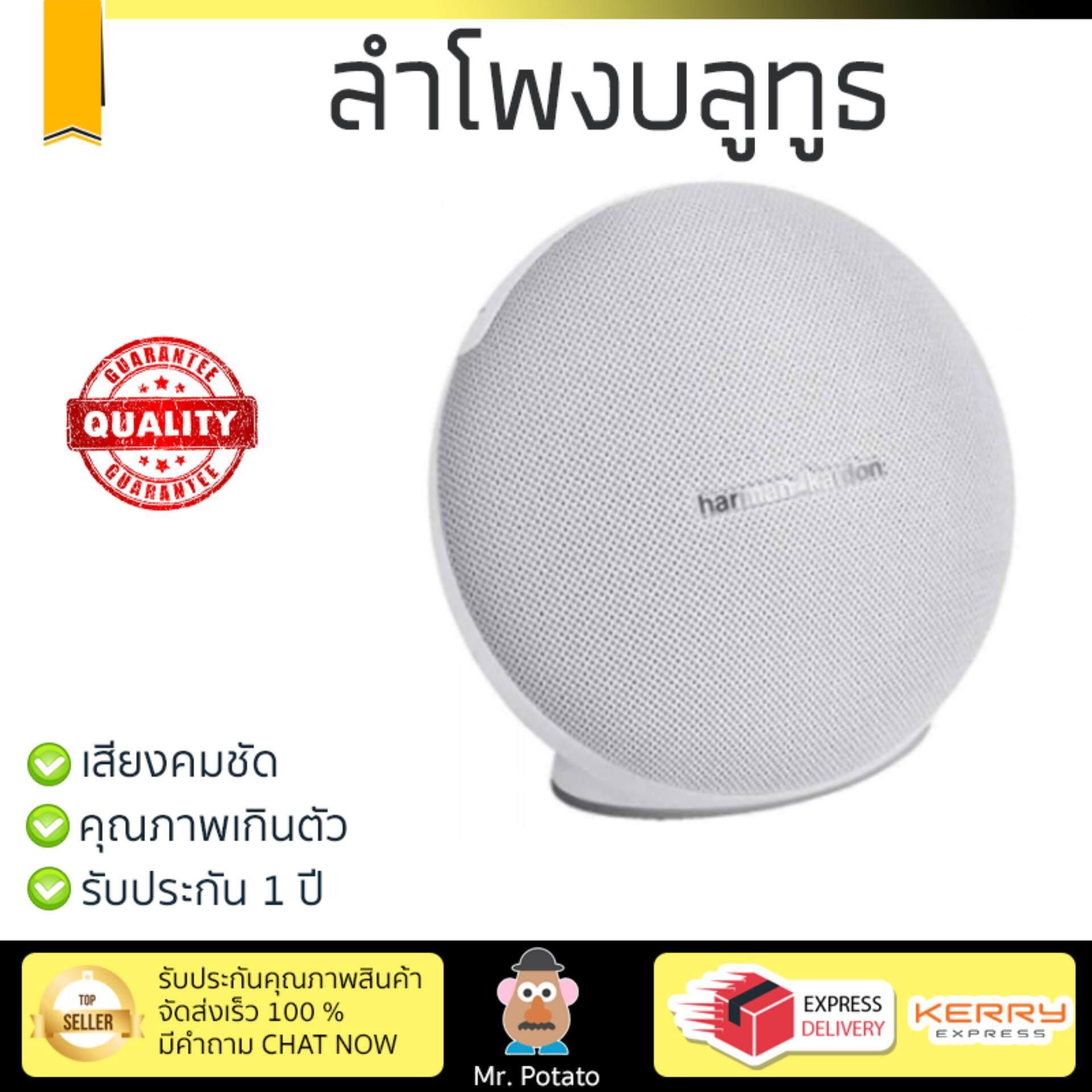 ยี่ห้อไหนดี  ศรีสะเกษ จัดส่งฟรี ลำโพงบลูทูธ  Harman Kardon Bluetooth Speaker 2.1 Onyx Mini White เสียงใส คุณภาพเกินตัว Wireless Bluetooth Speaker รับประกัน 1 ปี