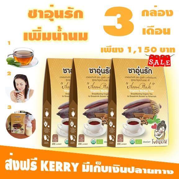 เก็บเงินปลายทางได้ ชาอุ่นรัก เพิ่มน้ำนมแม่ พิเศษ 3 กล่อง (ทานได้ 3 เดือน) ส่งฟรี KERRY