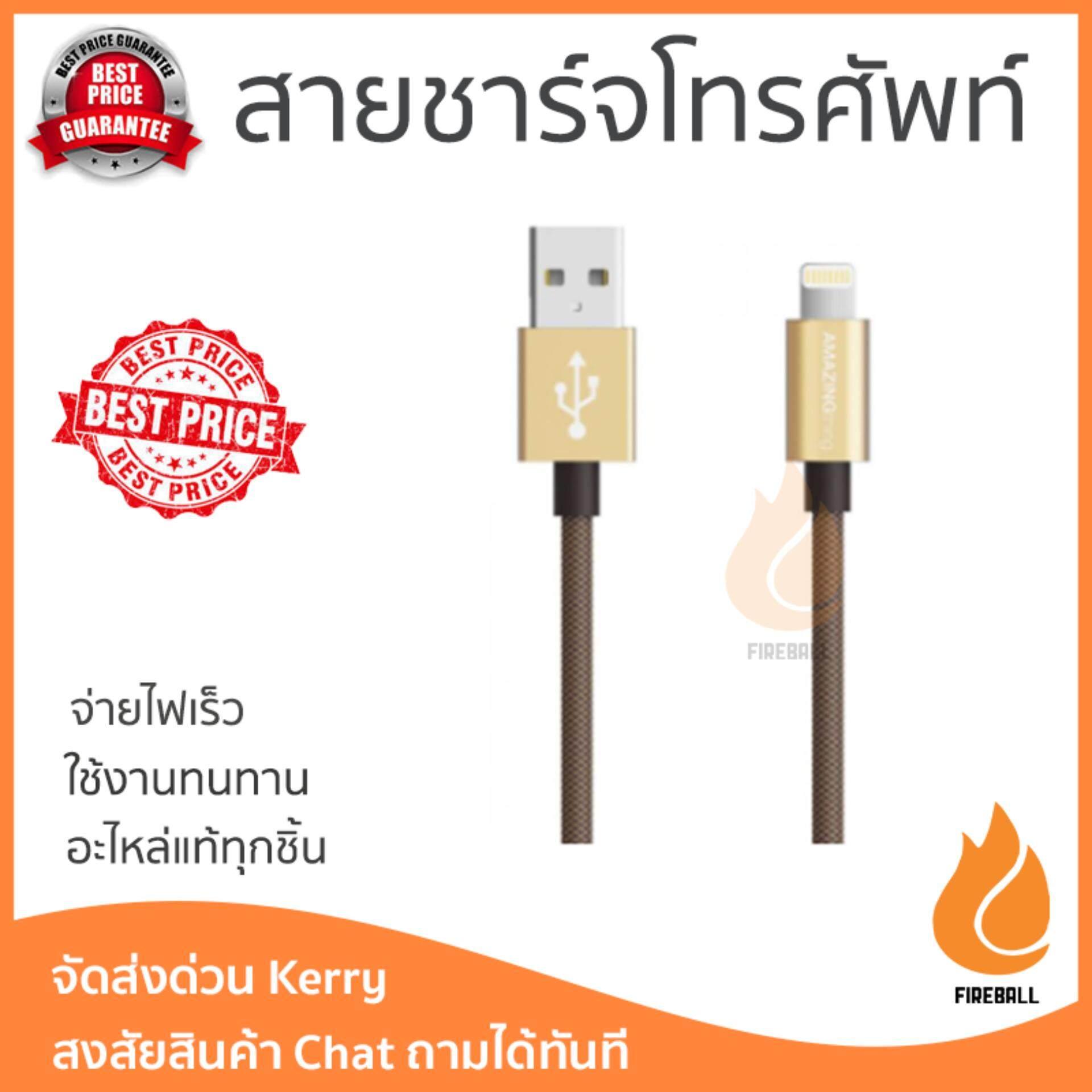 ราคาพิเศษ รุ่นยอดนิยม สายชาร์จโทรศัพท์ AMAZINGthing Lightning Cable SupremeLink Power Max 1M. Wine Golden สายชาร์จทนทาน แข็งแรง จ่ายไฟเร็ว Mobile Cable จัดส่งฟรี Kerry ทั่วประเทศ