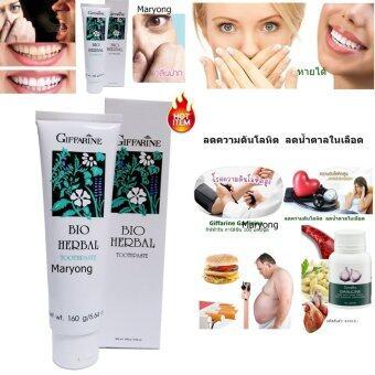 Giffarine Bio Herbal Toothpaste ยาสีฟันสมุนไพรไบโอ เฮอร์เบิล ช่วยระงับกลิ่นปากยาวนาน 24ชม. 160g. + Giffarine Garlicine กิฟฟารีน การ์ลิซีน 100 แคปซูล ลดความดันโลหิตลดน้ำตาลในเลือด