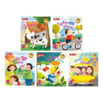 หนังสือชุด เด็กดีมีศีล ๕(นิทาน 3 ภาษา ไทย จีน อังกฤษ)( 1 ชุด 5 เล่ม )