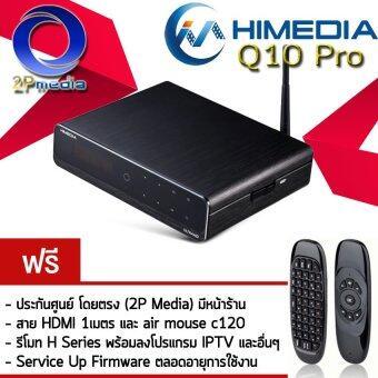 HiMedia Q10 Pro 4K 10 bit UHD HDR TV Smart Box + C120 air