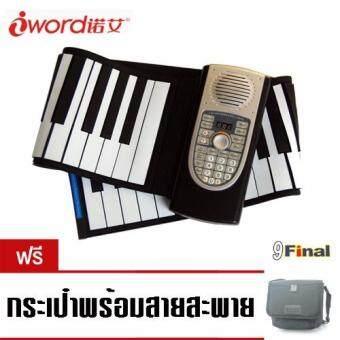 iWord S2018 (Black) 61 keys Midi Roll Up Portable Electronic Piano เปียโน พกพา ซิลิโคน เปียโน คึย์บอร์ด 61 คีย์ พร้อม มิดี้ เอาท์พุท