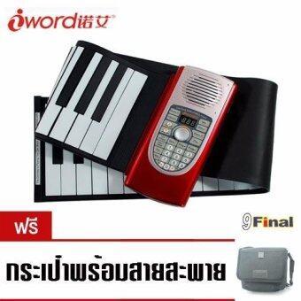 iWord S2018 (Red) 61 keys Midi Roll Up Portable Electronic Piano เปียโน พกพา ซิลิโคน เปียโน คึย์บอร์ด 61 คีย์ พร้อม มิดี้ เอาท์พุท