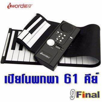 iWord S2026-61 ( Black) Portable Folding USB Piano 61 Key Midi Keyboard เปียโน คีย์บอร์ด พับได้ ม้วนได้ 61 คีย์