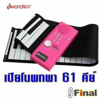 iWord S2026-61 ( PINK) Portable Folding USB Piano 61 Key Midi Keyboard เปียโน คีย์บอร์ด พับได้ ม้วนได้ 61 คีย์