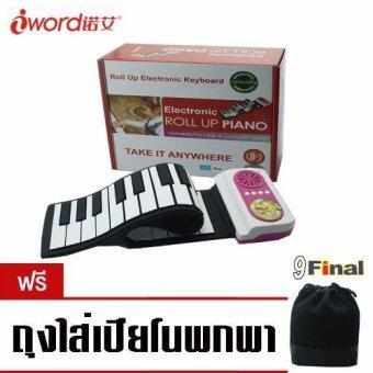 iWord S2037 ( สีชมพู) เปียโนไฟฟ้า ซิลิโคน คีย์บอร์ด พกพา Roll Up piano ขนาด 37 คีย์ แถมฟรี ..ถุงใส่ keyboard