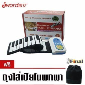 iWord S2037 ( สีฟ้า) เปียโนไฟฟ้า ซิลิโคน คีย์บอร์ด พกพา Roll Up piano ขนาด 37 คีย์ แถมฟรี ..ถุงใส่ keyboard
