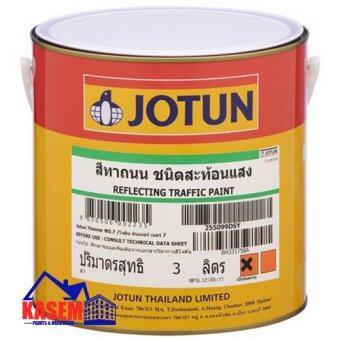 Jotun สีทาถนน ชนิด สะท้อนแสง Reflecting Traffic Paint- ขนาดบรรจุ 3 ลิตร- เฉดสี: สีขาว (9701)