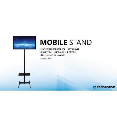 ขาตั้งทีวี LCD LED TV - A353 - Mobile Stand พร้อมให้คำแนะนำทุกคน
