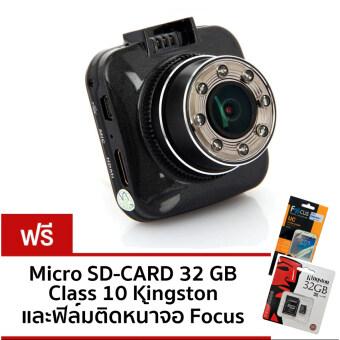 กล้องติดรถยนต์G55 Full HD Camera HD 30fps 2.0\ G-sensor IR Night Vision H.264 WDR (สีด)ำ ฟรี Micro SD 32 GB. Class 10 Kingston และฟิล์มติดหน้าจอ Focus