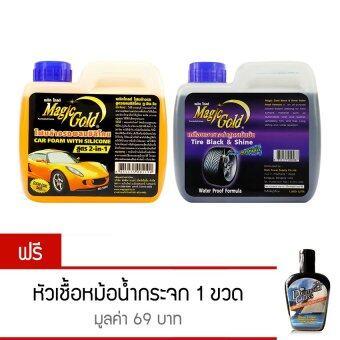 Magic Goldโฟมล้างรถผสมซิลิโคนสูตร2 IN 1ขนาด1.2ลิตร+น้ำยาเคลือบเงายางรถยนต์สูตรซิลิโคนกันน้ำ1.2ลิตร ฟรี หัวเชื้อหม้อน้ำล้างกระจก125ซีซี