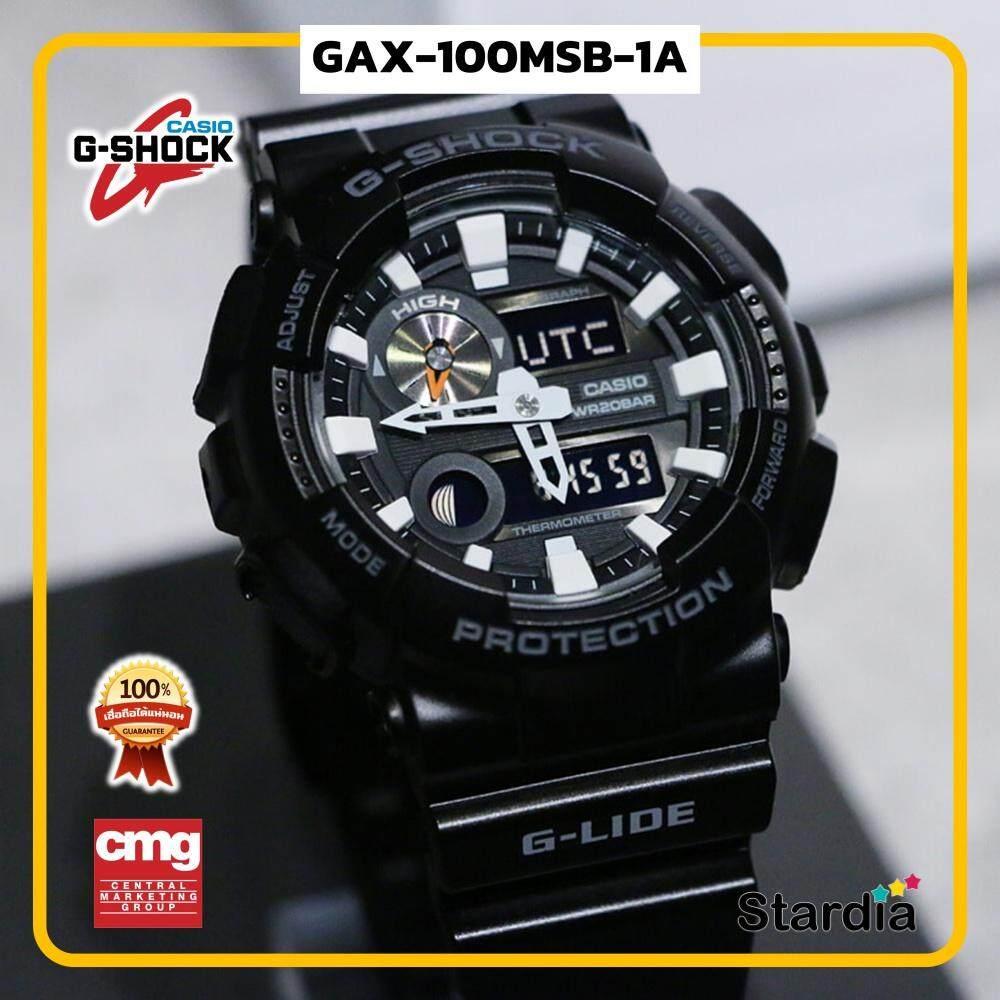 นาฬิกาข้อมือ นาฬิกา Casio นาฬิกา Gshock รุ่น GAX-100MSB-1A นาฬิกาผู้ชาย นาฬิกาผู้หญิง กันน้ำ - ของแท้ พร้อมกล่อง คู่มือ ใบรับประกัน CMG จัดส่ง kerry ทุกวัน มีประกัน 1 ปี สี ดำ