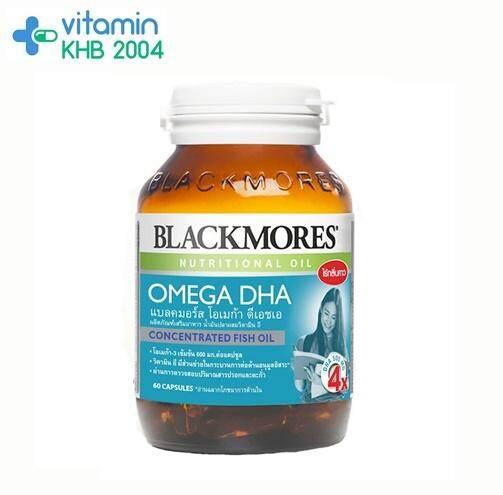 ยี่ห้อไหนดี  แม่ฮ่องสอน Blackmores Omega DHA แบลคมอร์ส โอเมก้า ดีเอชเอ 60 แคปซูล น้ำมันปลาสูตรเน้น DHA เพื่อบำรุงสมอง