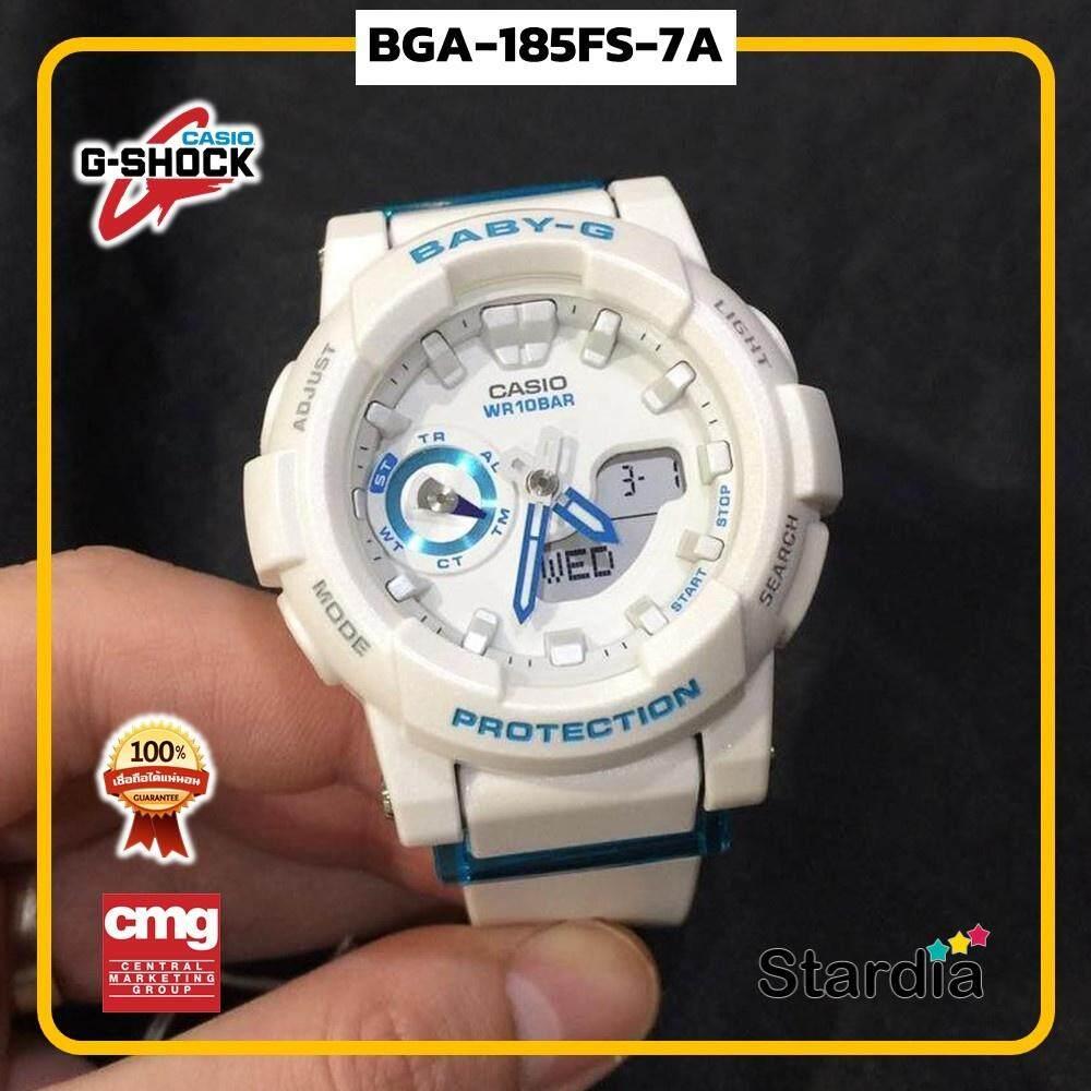 เก็บเงินปลายทางได้ นาฬิกาข้อมือ นาฬิกา Casio นาฬิกา Gshock รุ่น BGA-185FS-7A สี ขาว นาฬิกาผู้ชาย นาฬิกาผู้หญิง กันน้ำ - ของแท้ พร้อมกล่อง คู่มือ ใบรับประกัน CMG จัดส่ง kerry ทุกวัน มีประกัน 1 ปี