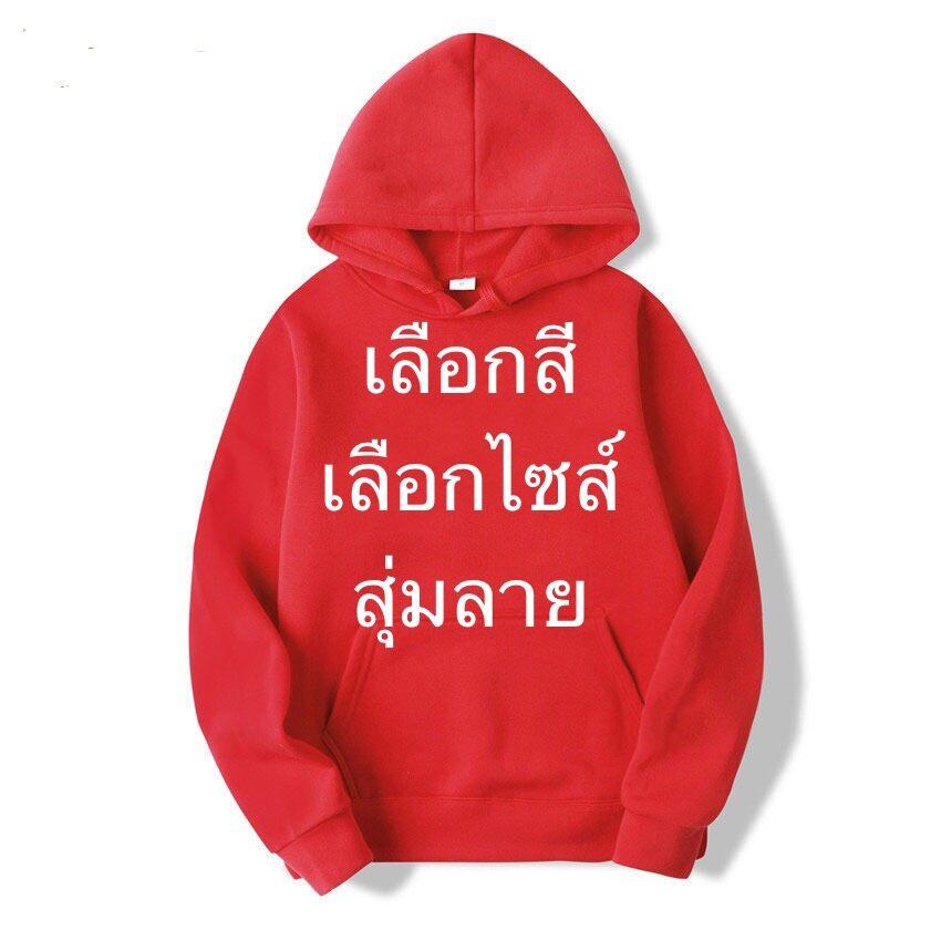 เสื้อกันหนาวมีฮู้ด เสื้อแจ็คเก็ต เสื้อกันหนาว เสื้อแขนยาว+หมวก เสื้อฮู้ด เสื้อยืด เสื้อผ้าแฟชั่น L