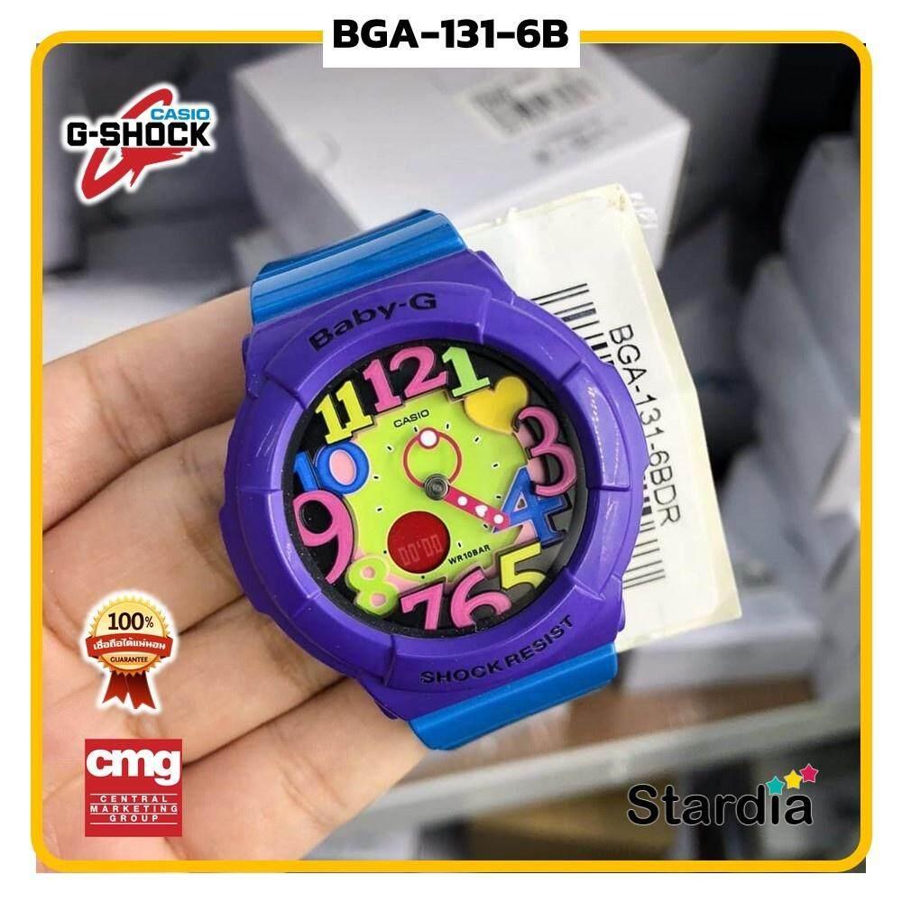 เก็บเงินปลายทางได้ นาฬิกาข้อมือ นาฬิกา Casio นาฬิกา Gshock รุ่น BGA-131-6B สี ม่วง น้ำเงิน นาฬิกาผู้ชาย นาฬิกาผู้หญิง กันน้ำ - ของแท้ พร้อมกล่อง คู่มือ ใบรับประกัน CMG จัดส่ง kerry ทุกวัน มีประกัน 1 ป