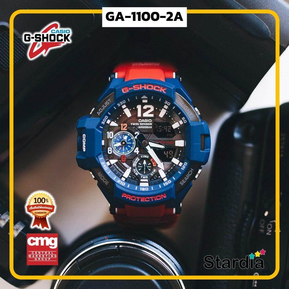ลดสุดๆ นาฬิกาข้อมือ นาฬิกา Casio นาฬิกา Gshock รุ่น GA-1100-2A นาฬิกาผู้ชาย นาฬิกาผู้หญิง กันน้ำ - ของแท้ พร้อมกล่อง คู่มือ ใบรับประกัน CMG จัดส่ง kerry ทุกวัน มีประกัน 1 ปี สี ดำ น้ำเงิน แดง