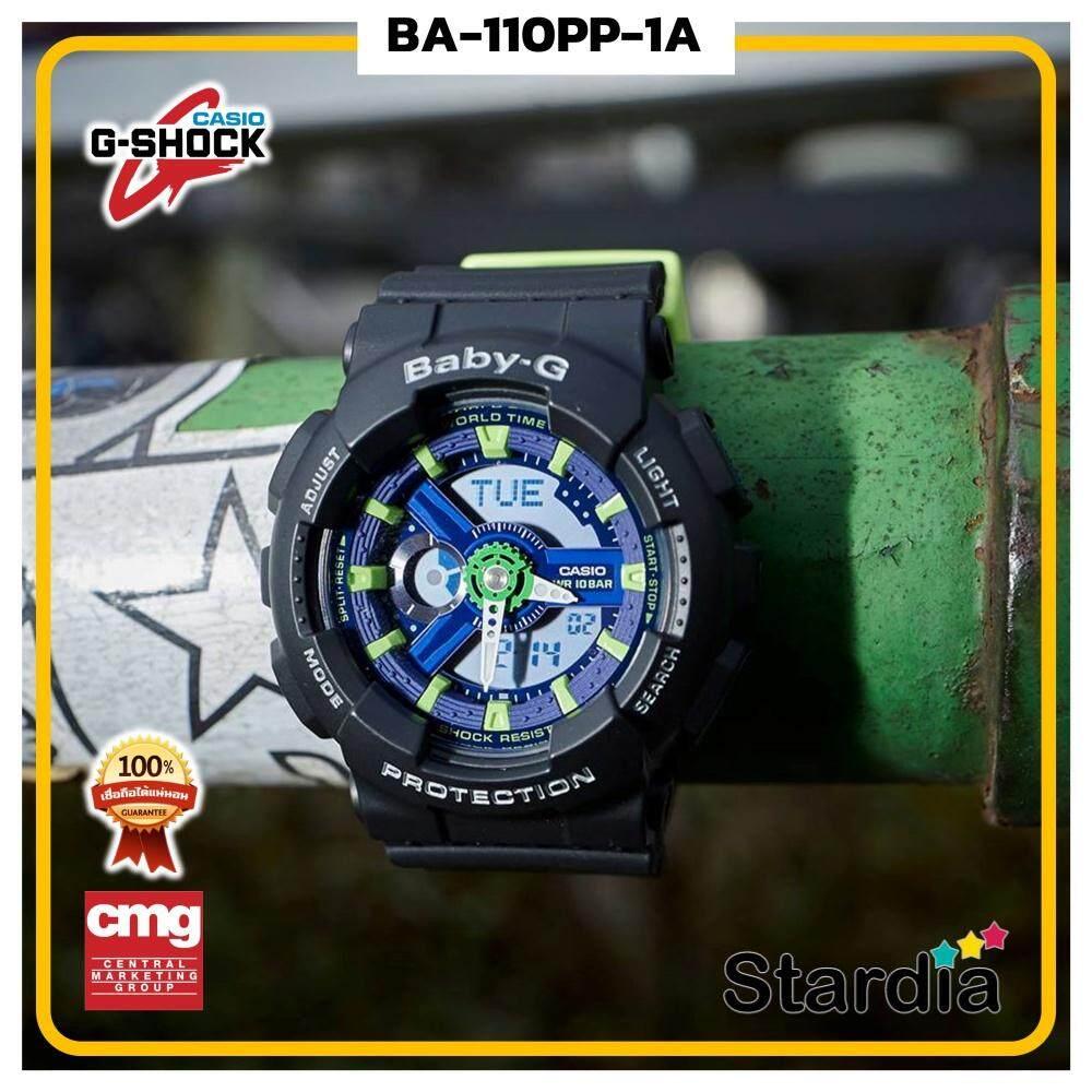 นาฬิกาข้อมือ นาฬิกา Casio นาฬิกา Baby G รุ่น BA-110PP-1Aนาฬิกาผู้ชาย นาฬิกาผู้หญิง กันน้ำ - ของแท้ พร้อมกล่อง คู่มือ ใบรับประกัน CMG จัดส่ง kerry ทุกวัน มีประกัน 1 ปี