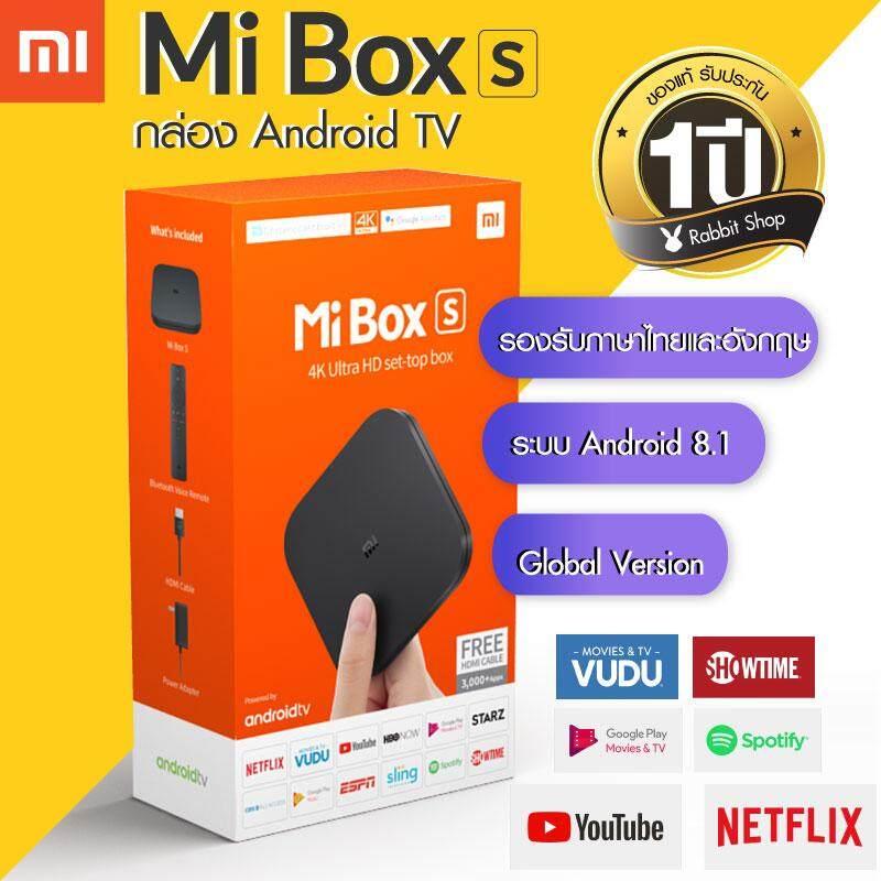 อุบลราชธานี XiaoMi Mi Box S รุ่นใหม่ !!!! Global Version - รองรับภาษาไทย android TV 8.1 หลากหลายฟังชั่นการใช้งาร ราคาพิเศษ !! 4K