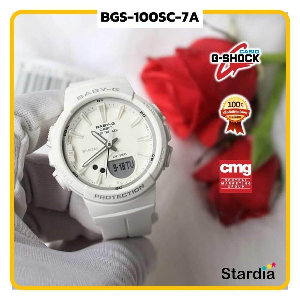 นาฬิกาข้อมือ นาฬิกา Casio นาฬิกา Gshock รุ่น BGS-100SC-7A นาฬิกาผู้ชาย นาฬิกาผู้หญิง กันน้ำ - ของแท้ พร้อมกล่อง คู่มือ ใบรับประกัน CMG จัดส่ง kerry ทุกวัน มีประกัน 1 ปี สี ขาว