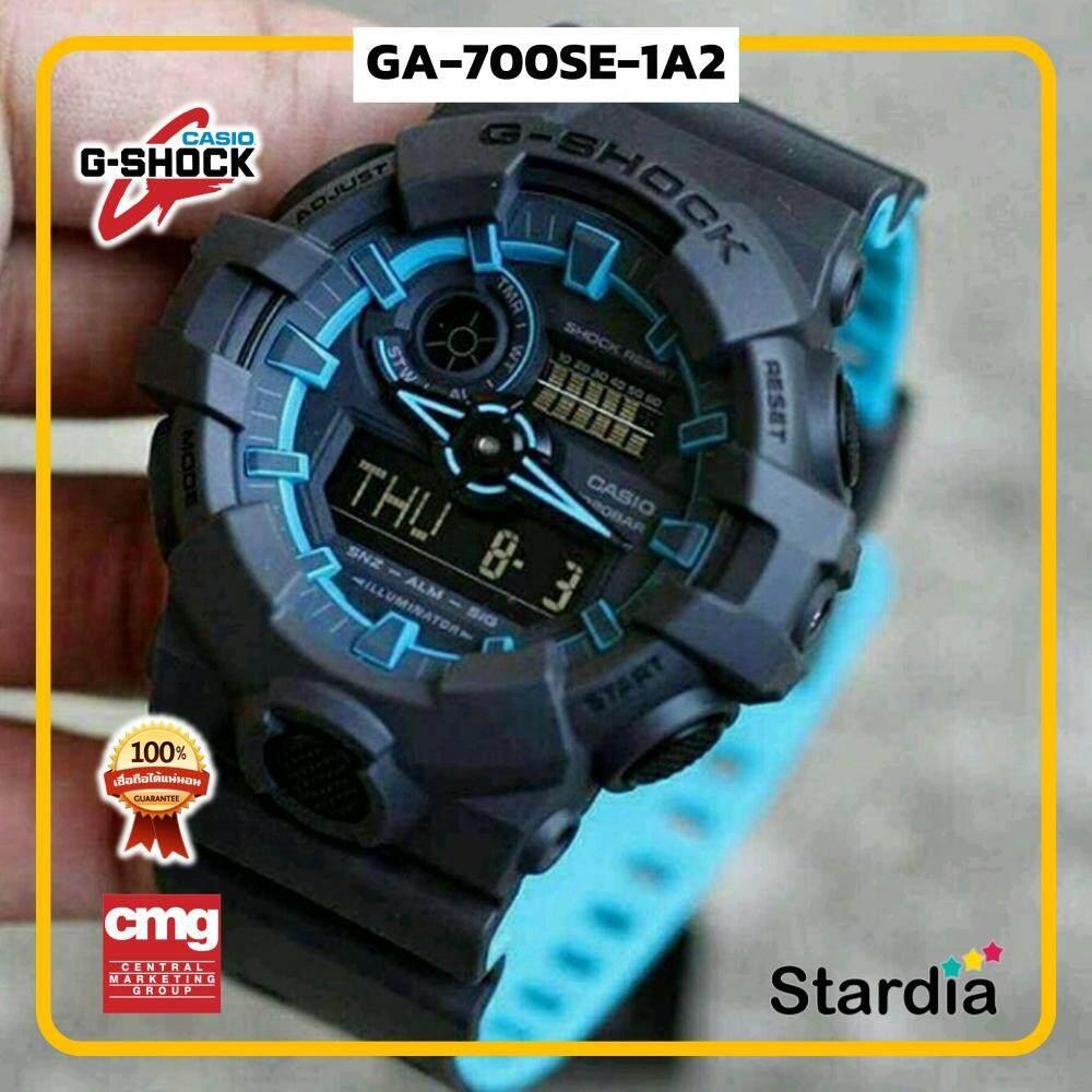 นาฬิกาข้อมือ นาฬิกา Casio นาฬิกา Gshock รุ่น GA-700SE-1A2 นาฬิกาผู้ชาย นาฬิกาผู้หญิง กันน้ำ - ของแท้ พร้อมกล่อง คู่มือ ใบรับประกัน CMG จัดส่ง kerry ทุกวัน มีประกัน 1 ปี สี ดำ ฟ้า