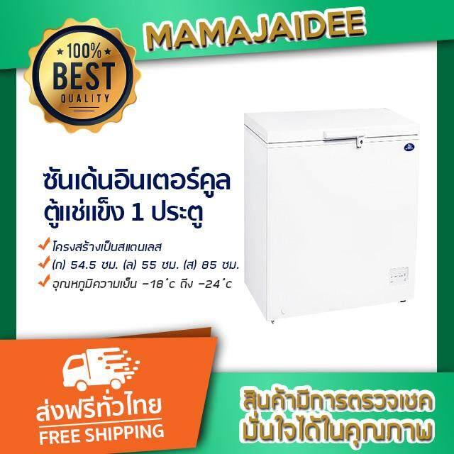 สินเชื่อบุคคลซิตี้  ตรัง MAMAJAIDEE ซันเด้น อินเตอร์คูล ตู้แช่แข็ง 1 ประตู รุ่น SNH0105 (3.5 คิว)