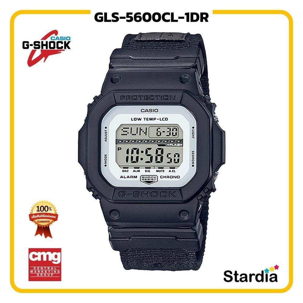 ขายดีมาก! นาฬิกาข้อมือ นาฬิกา Casio นาฬิกา Gshock รุ่น GLS-5600CL-1DR นาฬิกาผู้ชาย นาฬิกาผู้หญิง กันน้ำ - ของแท้ พร้อมกล่อง คู่มือ ใบรับประกัน CMG จัดส่ง kerry ทุกวัน มีประกัน 1 ปี สี ดำ ขาว