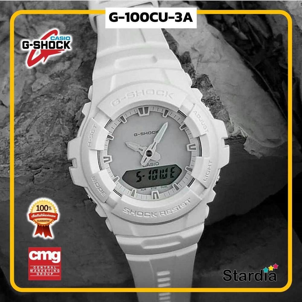 ลดสุดๆ นาฬิกาข้อมือ นาฬิกา Casio นาฬิกา Gshock รุ่น G-100CU-3A นาฬิกาผู้ชาย นาฬิกาผู้หญิง กันน้ำ - ของแท้ พร้อมกล่อง คู่มือ ใบรับประกัน CMG จัดส่ง kerry ทุกวัน มีประกัน 1 ปี สี ขาว