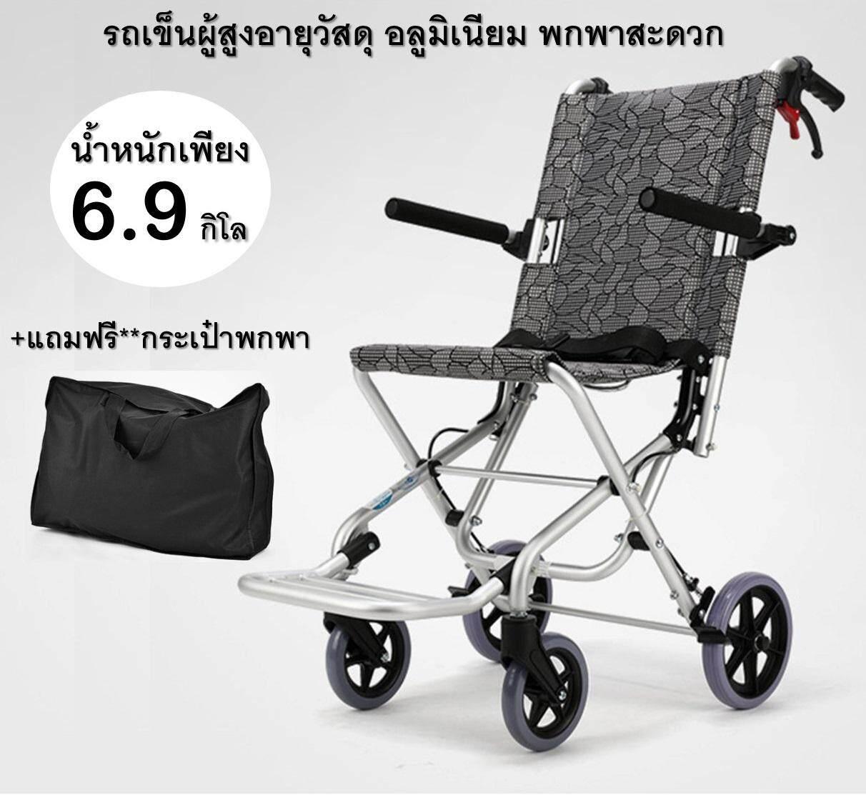 ขายดีมาก! รถเข็นคนชราน้ำหนักเบา รถเข็นผู้ป่วย wheelchair วีลแชร์ รถเข็นผู้สูงอายุ รถเข็น พับได้ รถเข็นอลูมิเนียม 6.9 kg SVC01