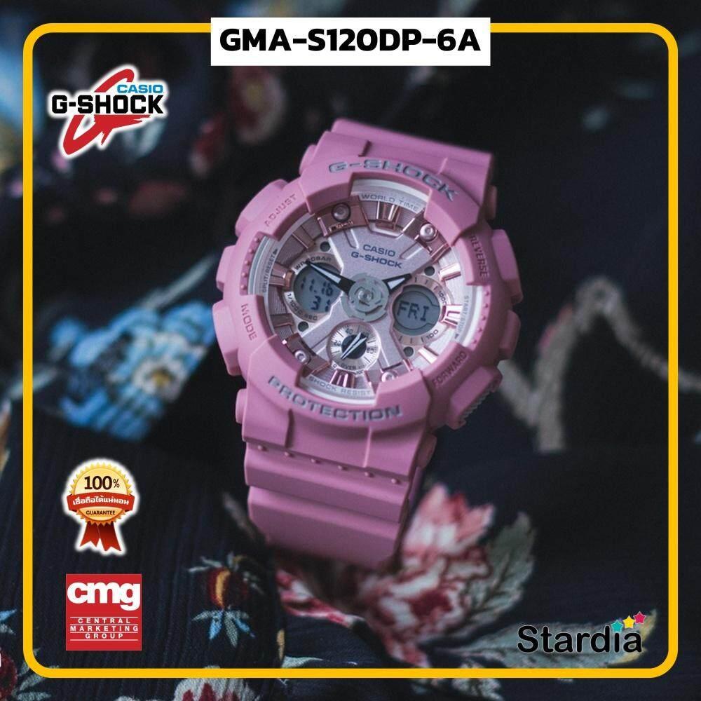 สุดยอดสินค้า!! นาฬิกาข้อมือ นาฬิกา Casio นาฬิกา Gshock รุ่น GMA-S120DP-6A นาฬิกาผู้ชาย นาฬิกาผู้หญิง กันน้ำ - ของแท้ พร้อมกล่อง คู่มือ ใบรับประกัน CMG จัดส่ง kerry ทุกวัน มีประกัน 1 ปี สี ชมพู