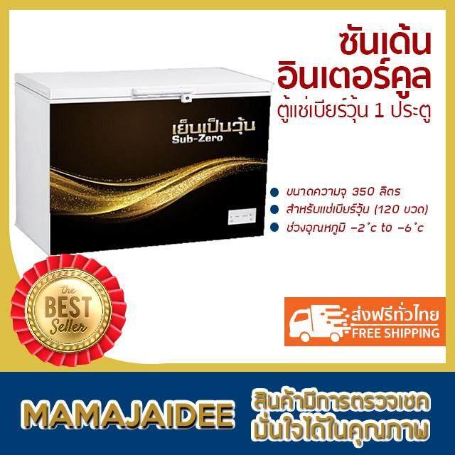 บัตรเครดิตซิตี้แบงก์ รีวอร์ด  นราธิวาส MAMAJAIDEE ซันเด้น อินเตอร์คูล ตู้แช่เบียร์วุ้น 1 ประตู รุ่น SSH-0355 (12.3 คิว)