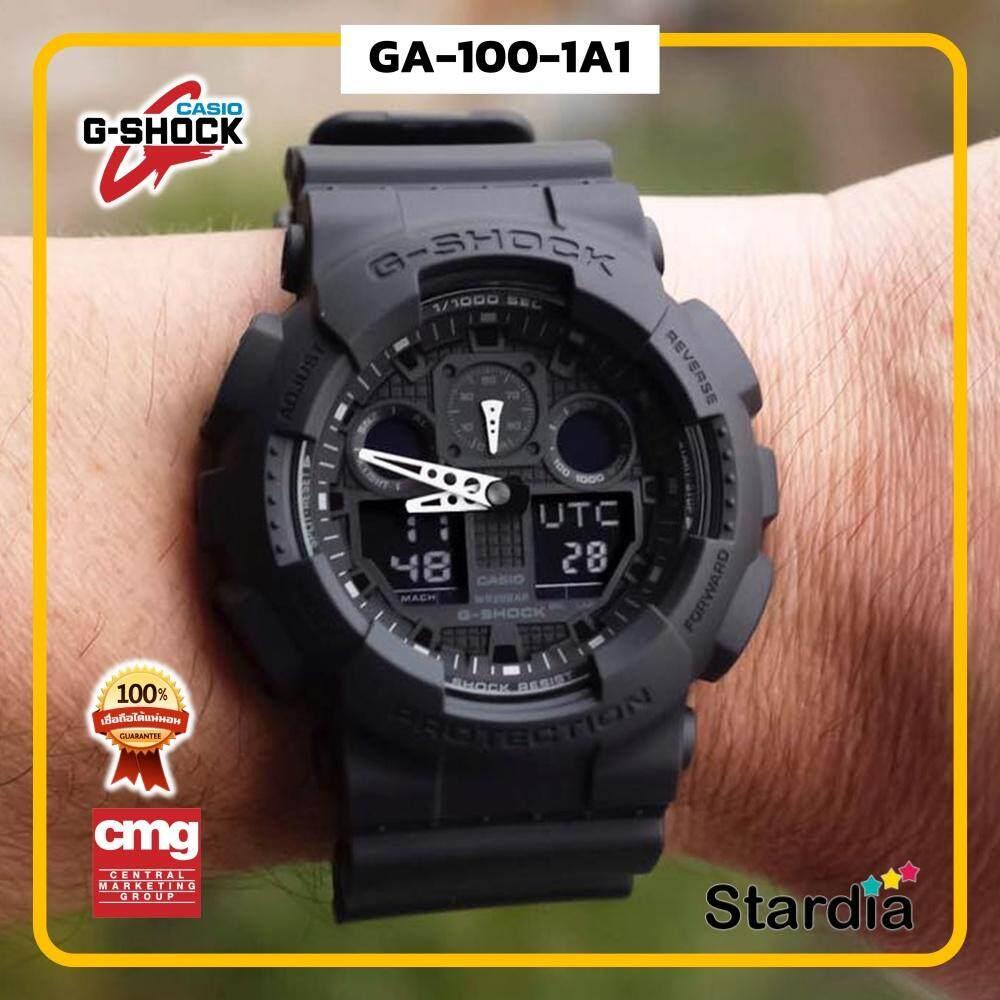 ลดสุดๆ นาฬิกาข้อมือ นาฬิกา Casio นาฬิกา Gshock รุ่น GA-100-1A1 นาฬิกาผู้ชาย นาฬิกาผู้หญิง กันน้ำ - ของแท้ พร้อมกล่อง คู่มือ ใบรับประกัน CMG จัดส่ง kerry ทุกวัน มีประกัน 1 ปี สี ดำ