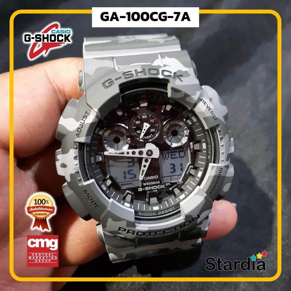 นาฬิกาข้อมือ นาฬิกา Casio นาฬิกา Gshock รุ่น GA-100CG-7A นาฬิกาผู้ชาย นาฬิกาผู้หญิง กันน้ำ - ของแท้ พร้อมกล่อง คู่มือ ใบรับประกัน CMG จัดส่ง kerry ทุกวัน มีประกัน 1 ปี สี ขาว ลาย