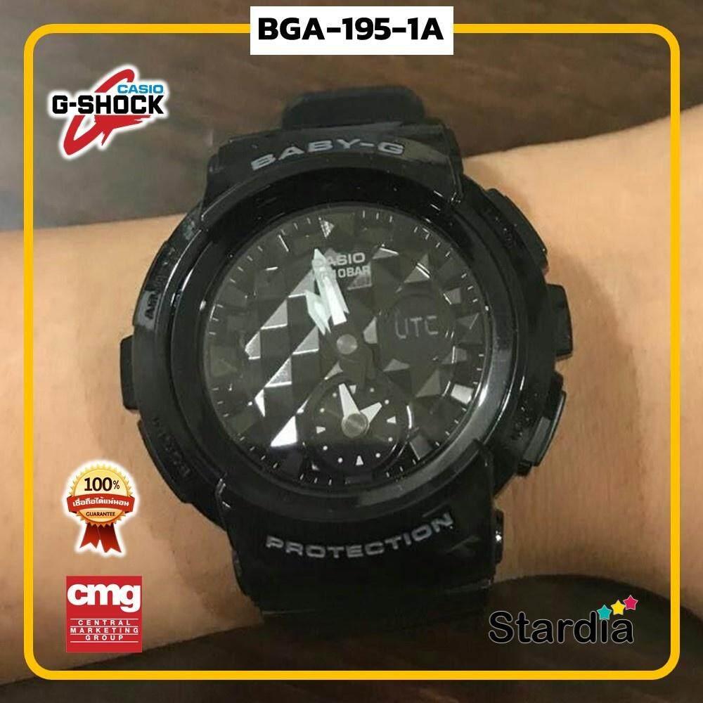 ขายดีมาก! นาฬิกาข้อมือ นาฬิกา Casio นาฬิกา Gshock รุ่น BGA-195-1A สี ดำ นาฬิกาผู้ชาย นาฬิกาผู้หญิง กันน้ำ - ของแท้ พร้อมกล่อง คู่มือ ใบรับประกัน CMG จัดส่ง kerry ทุกวัน มีประกัน 1 ปี