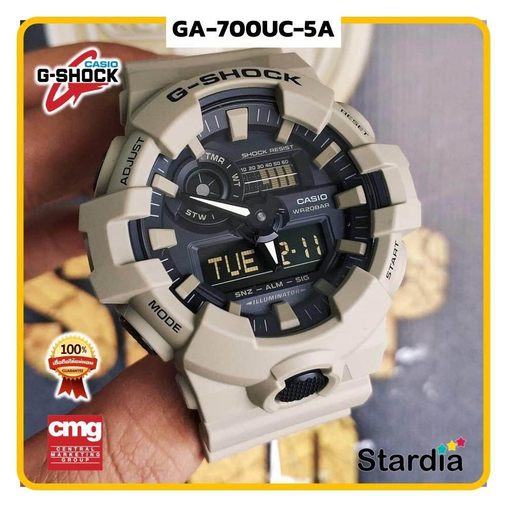 นาฬิกาข้อมือ นาฬิกา Casio นาฬิกา Gshock รุ่น GA-700UC-5A นาฬิกาผู้ชาย นาฬิกาผู้หญิง กันน้ำ - ของแท้ พร้อมกล่อง คู่มือ ใบรับประกัน CMG จัดส่ง kerry ทุกวัน มีประกัน 1 ปี สี ครีม ดำ
