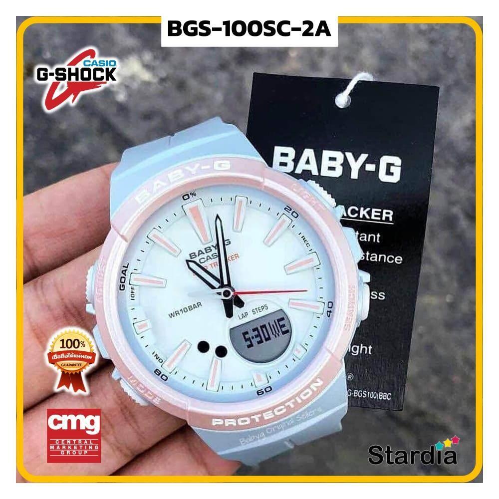 ลดสุดๆ นาฬิกาข้อมือ นาฬิกา Casio นาฬิกา Gshock รุ่น BGS-100SC-2A นาฬิกาผู้ชาย นาฬิกาผู้หญิง กันน้ำ - ของแท้ พร้อมกล่อง คู่มือ ใบรับประกัน CMG จัดส่ง kerry ทุกวัน มีประกัน 1 ปี สี ฟ้า ชมพู