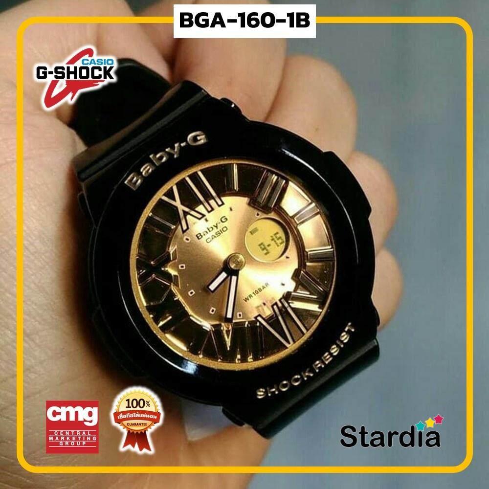 นาฬิกาข้อมือ นาฬิกา Casio นาฬิกา Gshock รุ่น BGA-160-1B สี ดำ ทอง นาฬิกาผู้ชาย นาฬิกาผู้หญิง กันน้ำ - ของแท้ พร้อมกล่อง คู่มือ ใบรับประกัน CMG จัดส่ง kerry ทุกวัน มีประกัน 1 ปี