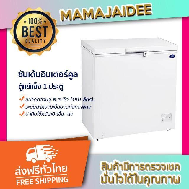 นครราชสีมา MAMAJAIDEE ซันเด้นอินเตอร์คูล ตู้แช่แข็ง 1 ประตู 150 ลิตร รุ่น SNH0155 (5.3Q)