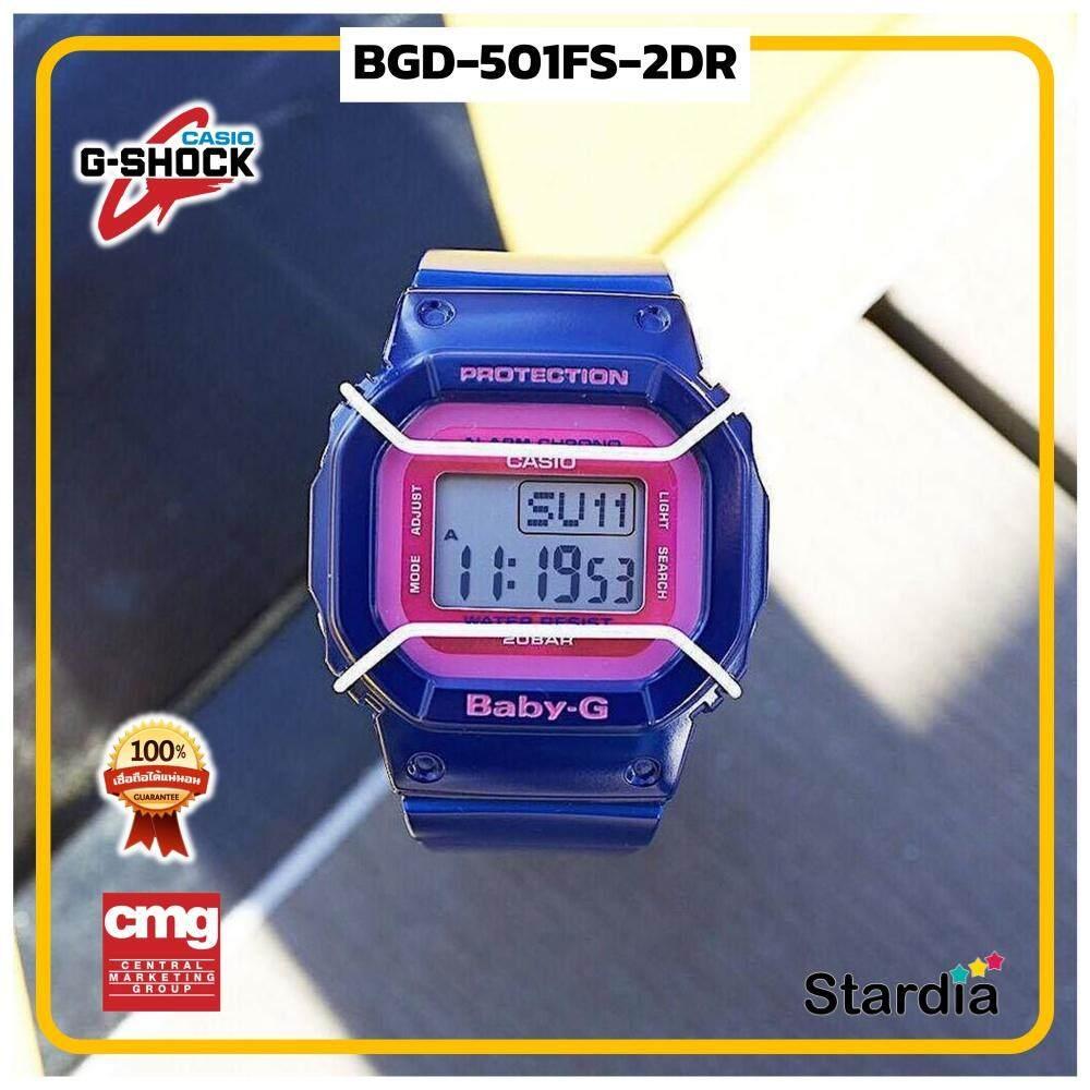 สุดยอดสินค้า!! นาฬิกาข้อมือ นาฬิกา Casio นาฬิกา Gshock รุ่น BGD-501FS-2DR นาฬิกาผู้ชาย นาฬิกาผู้หญิง กันน้ำ - ของแท้ พร้อมกล่อง คู่มือ ใบรับประกัน CMG จัดส่ง kerry ทุกวัน มีประกัน 1 ปี สี น้ำเงิน
