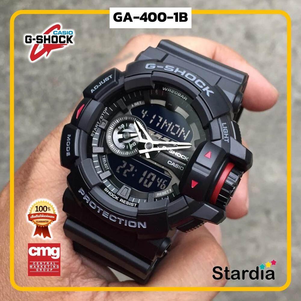 ขายดีมาก! นาฬิกาข้อมือ นาฬิกา Casio นาฬิกา Gshock รุ่น GA-400-1B นาฬิกาผู้ชาย นาฬิกาผู้หญิง กันน้ำ - ของแท้ พร้อมกล่อง คู่มือ ใบรับประกัน CMG จัดส่ง kerry ทุกวัน มีประกัน 1 ปี สี ดำ
