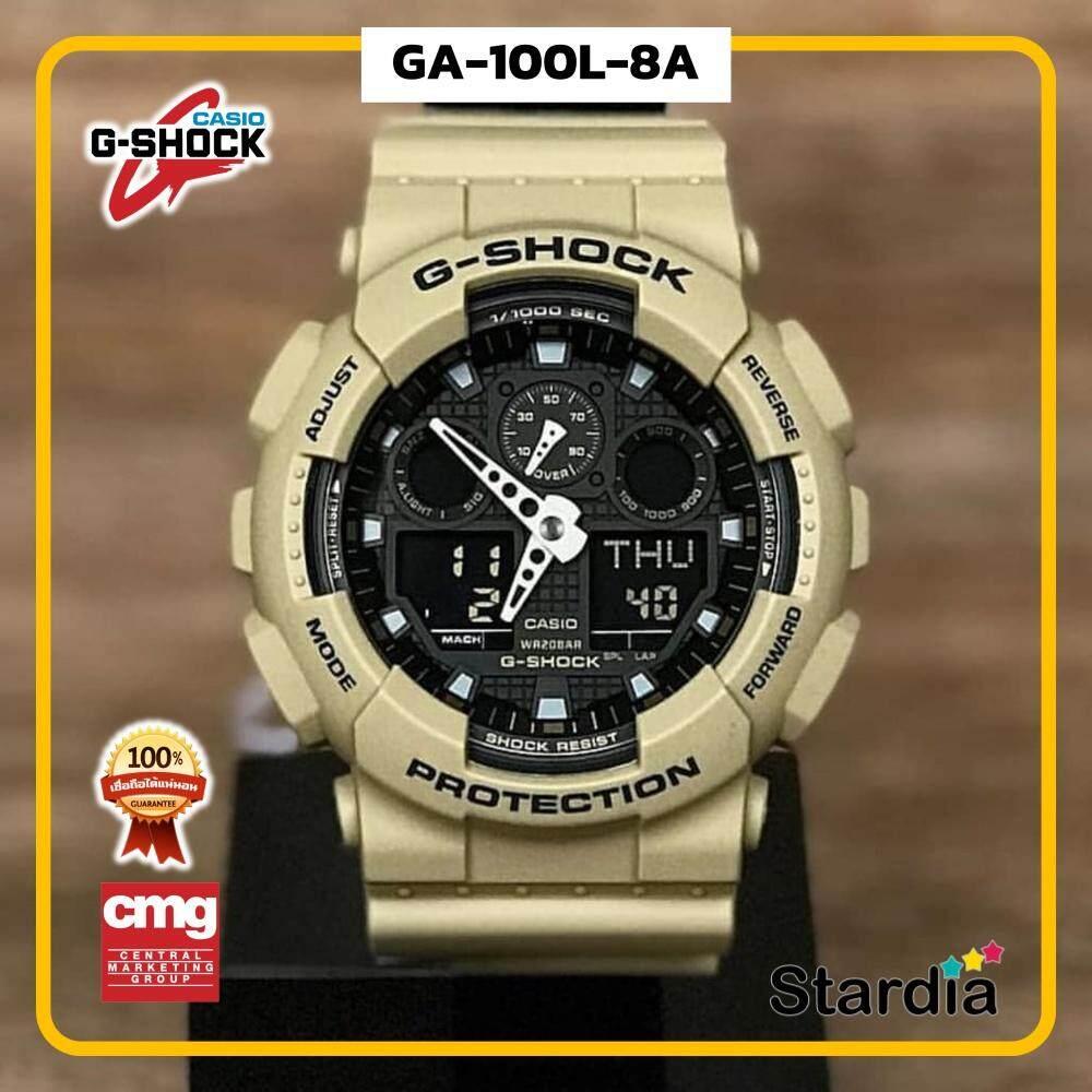 สุดยอดสินค้า!! นาฬิกาข้อมือ นาฬิกา Casio นาฬิกา Gshock รุ่น GA-100L-8A นาฬิกาผู้ชาย นาฬิกาผู้หญิง กันน้ำ - ของแท้ พร้อมกล่อง คู่มือ ใบรับประกัน CMG จัดส่ง kerry ทุกวัน มีประกัน 1 ปี สี ครีม ดำ