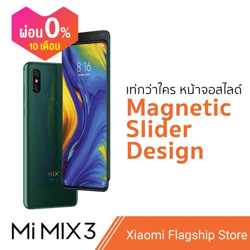 ยี่ห้อไหนดี  นครราชสีมา Xiaomi Mi Mix 3 6GB/128GB