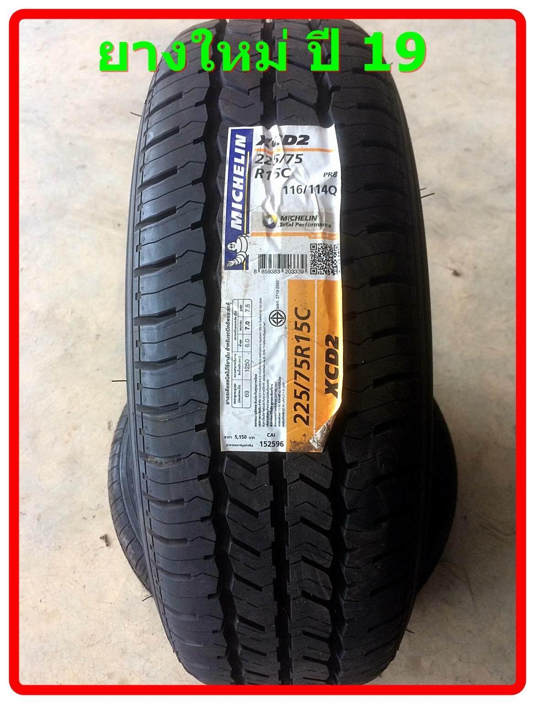 ประกันภัย รถยนต์ ชั้น 3 ราคา ถูก นนทบุรี ยางรถยนต์บรรทุกหนัก  Michelin XCD2 225/75/15