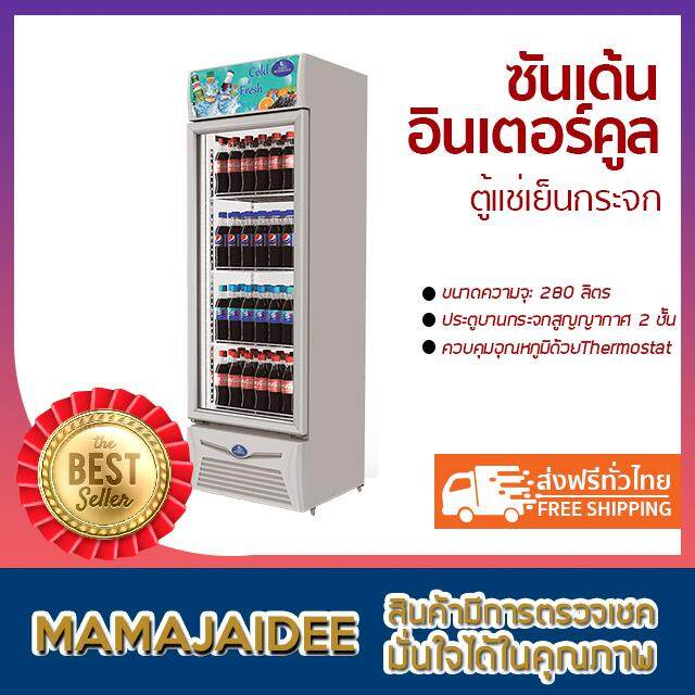 บุรีรัมย์ MAMAJAIDEE ซันเด้น อินเตอร์คูล ตู้แช่เย็นกระจก 1 ประตู 280 ลิตร รุ่น SPA-0303 (9.9 คิว)